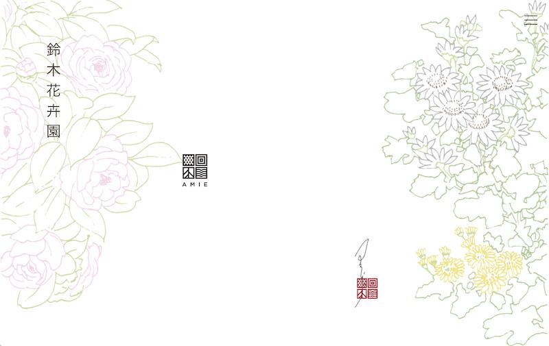 Amie -鈴木花卉園- 様